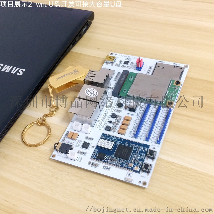 深圳博晶网络wifi音视频模块开发板137274145