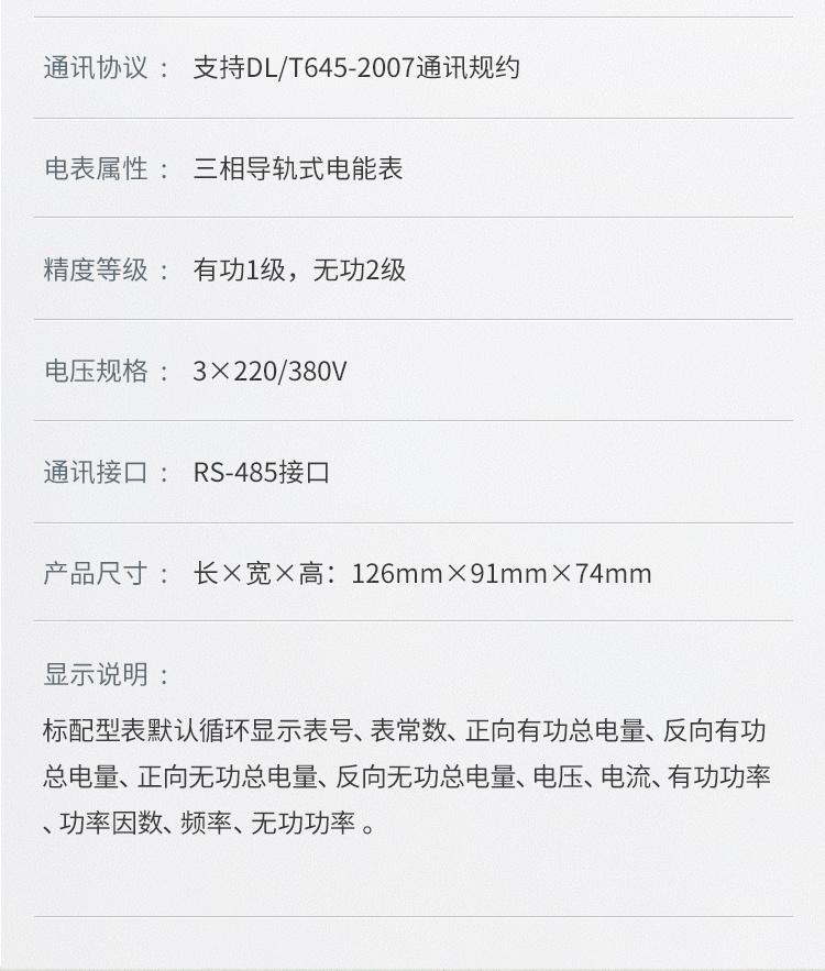 社为表计(广合)-三相-YDTS300E(英文版)_14.jpg