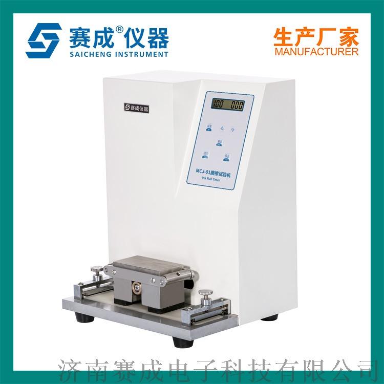 MCJ-01油墨磨擦试验机.jpg