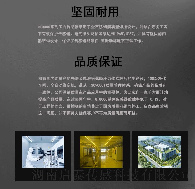 金属基启泰传感QTQ001通用压力传感器137809515