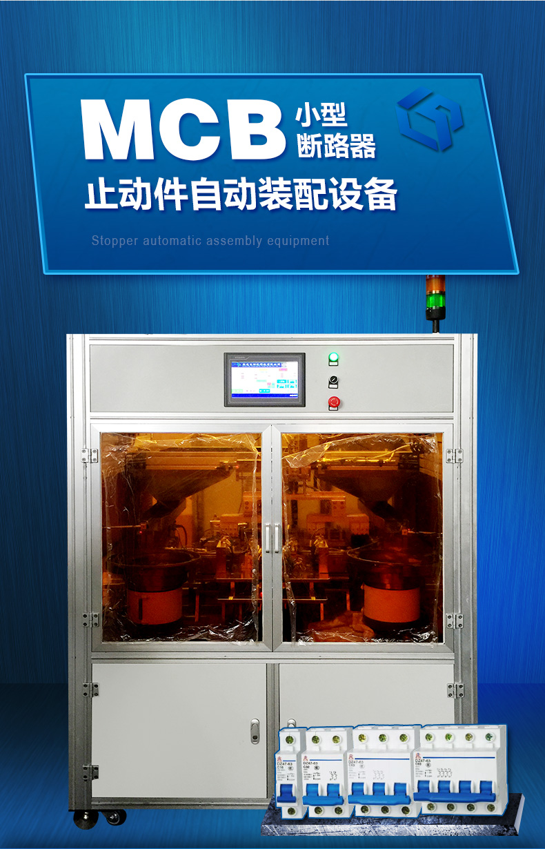 RDB5-63断路器止动件自动装配设备_05.jpg