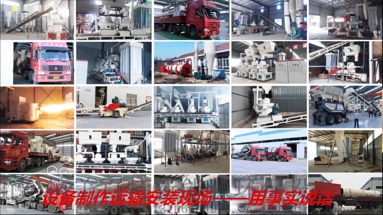 秸秆颗粒机厂家 木屑颗粒机 稻壳制粒机免费安装72501982