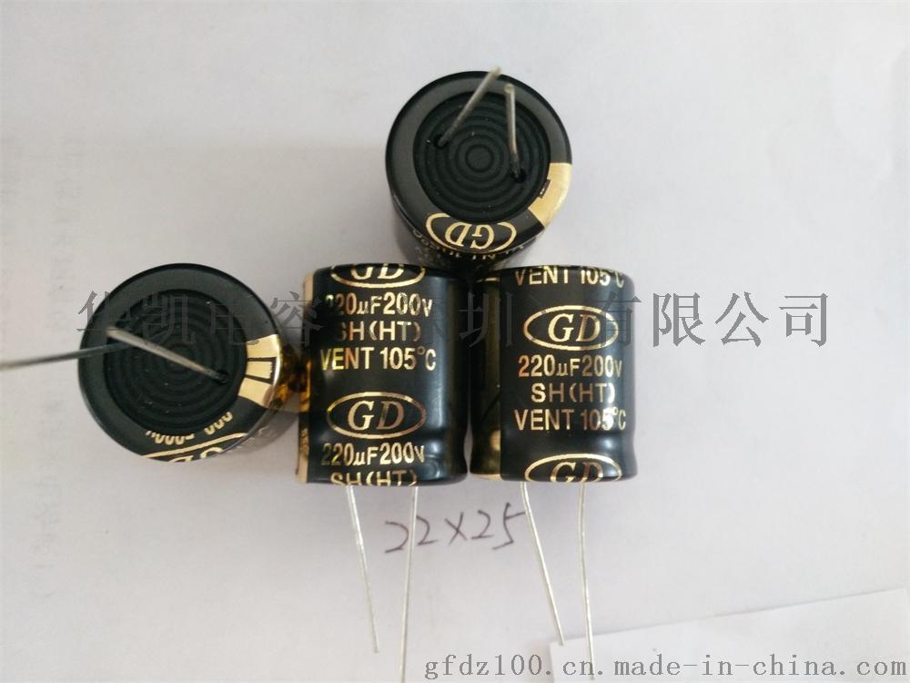 牛角铝电解电容HP820UF200V尺寸30x5045485095