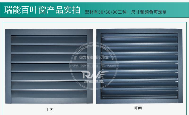 瑞能厂家定制变电站铝合金电动百叶窗 机房发电厂108857022