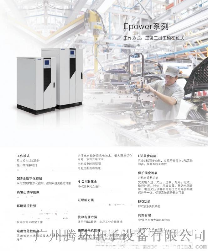 工频UPS电源科士达EP30 30KVA在线式125391605