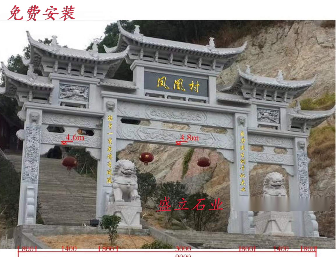 石雕大门牌楼