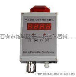 西安可燃气体检测仪1377248929297246415