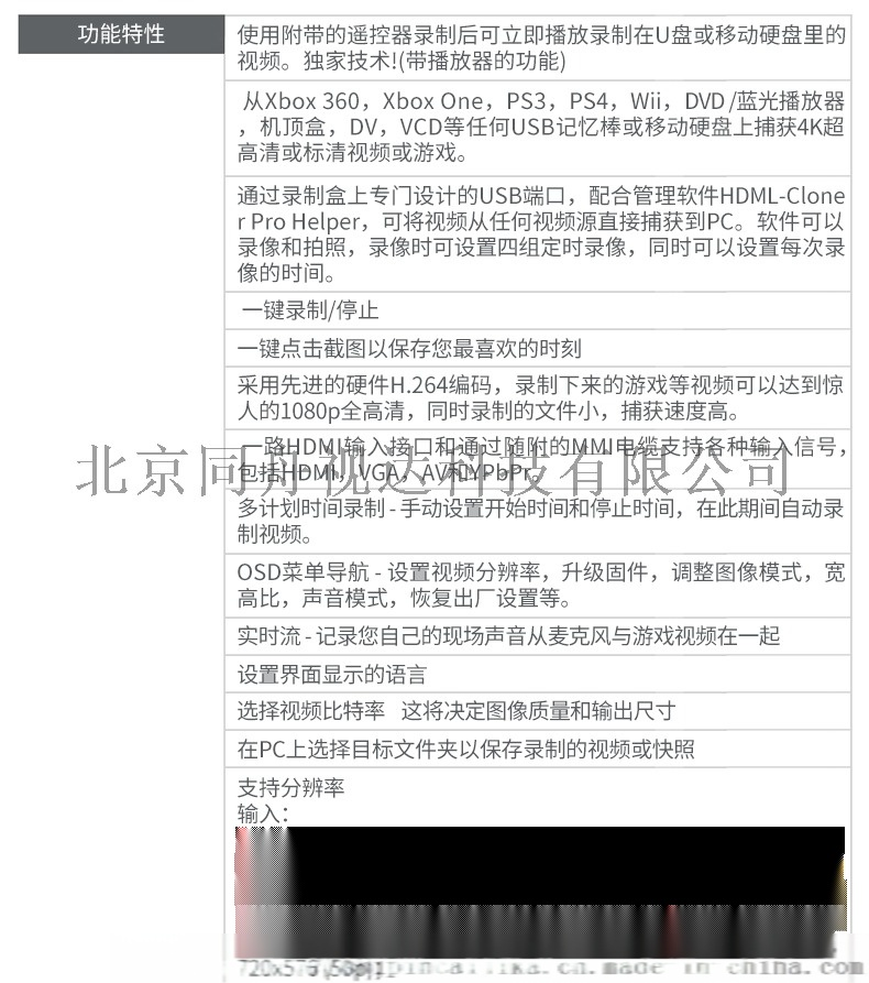 T960录制盒详情_09.jpg