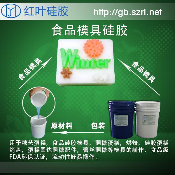 环保糖艺硅胶矽利康硅胶8001235