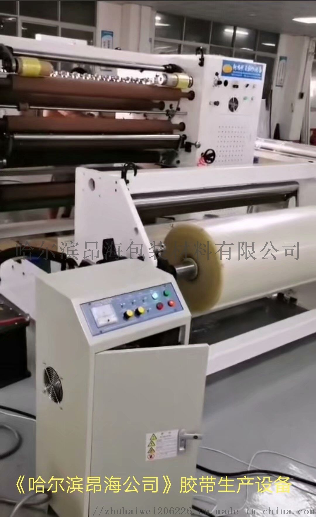 哈尔滨昂海胶带生产厂家106213162