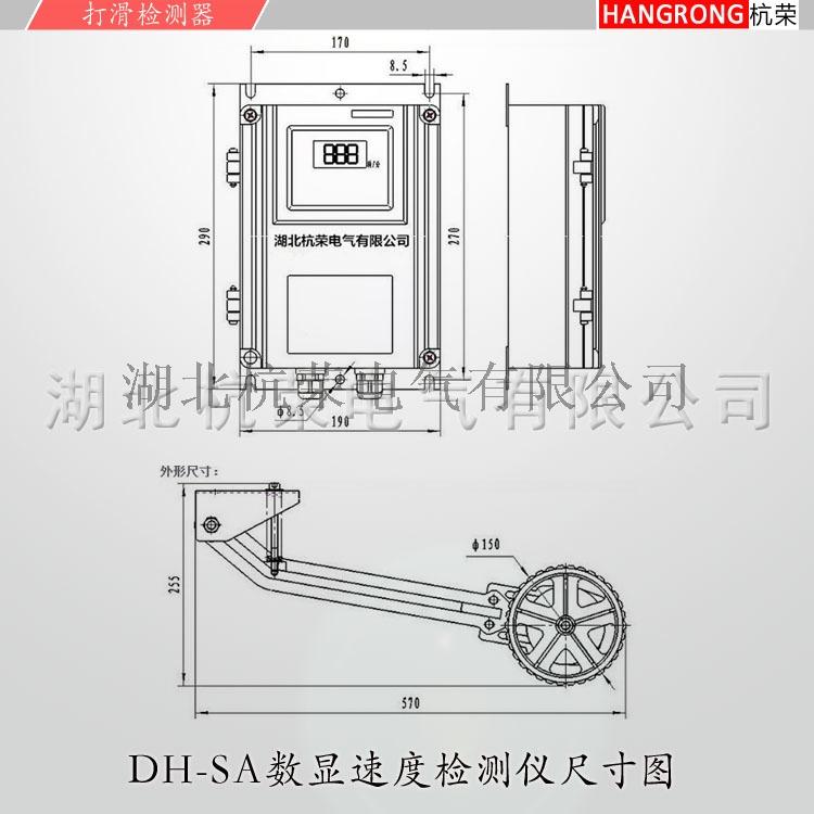 DH-SA数显速度检测仪4.jpg