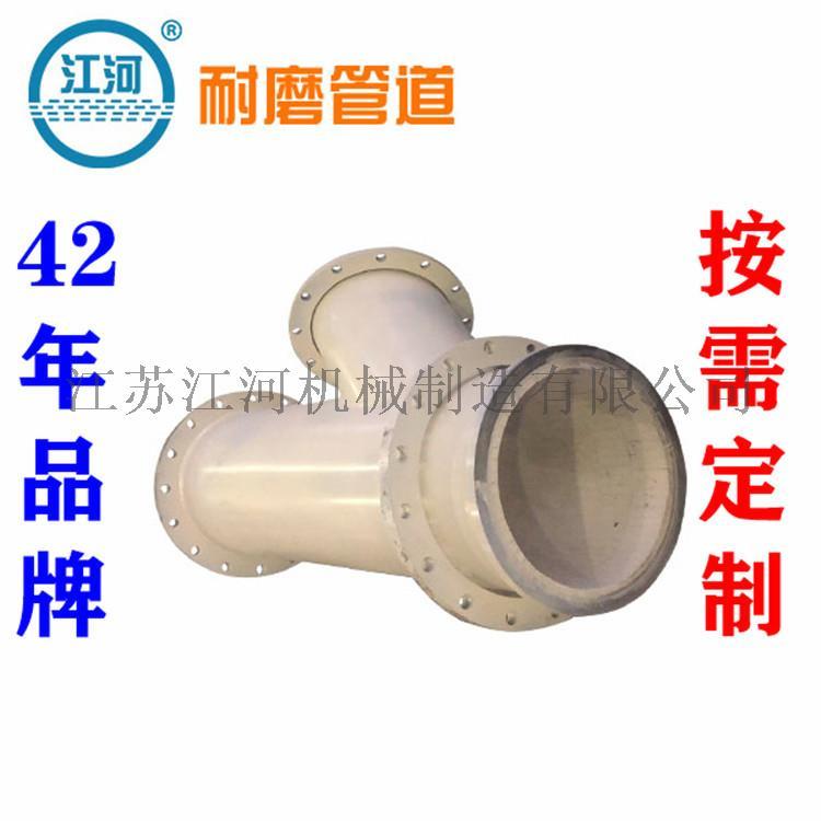 陶瓷管,耐磨陶瓷管彎頭,陶瓷複合耐磨彎頭廠家,江河144383065