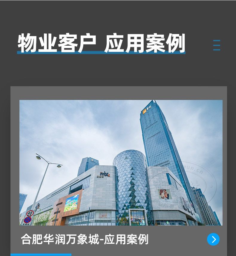 青岛积成-NB-IoT-PC.12_25.jpg