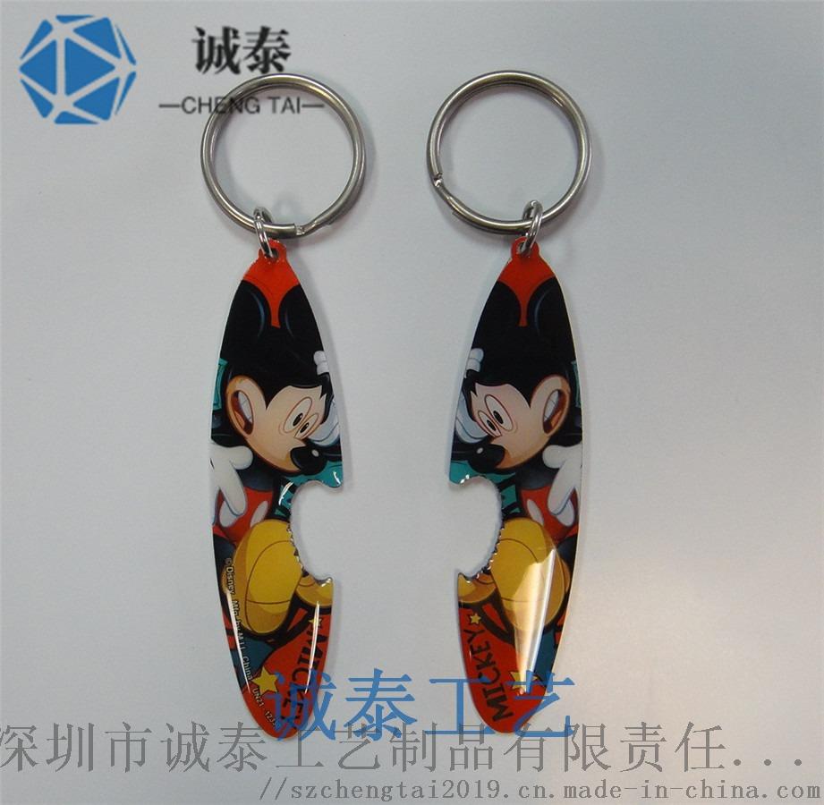 動漫鑰匙扣定製精靈閃粉鑰匙扣迪士尼鑰匙圈廠家124311435