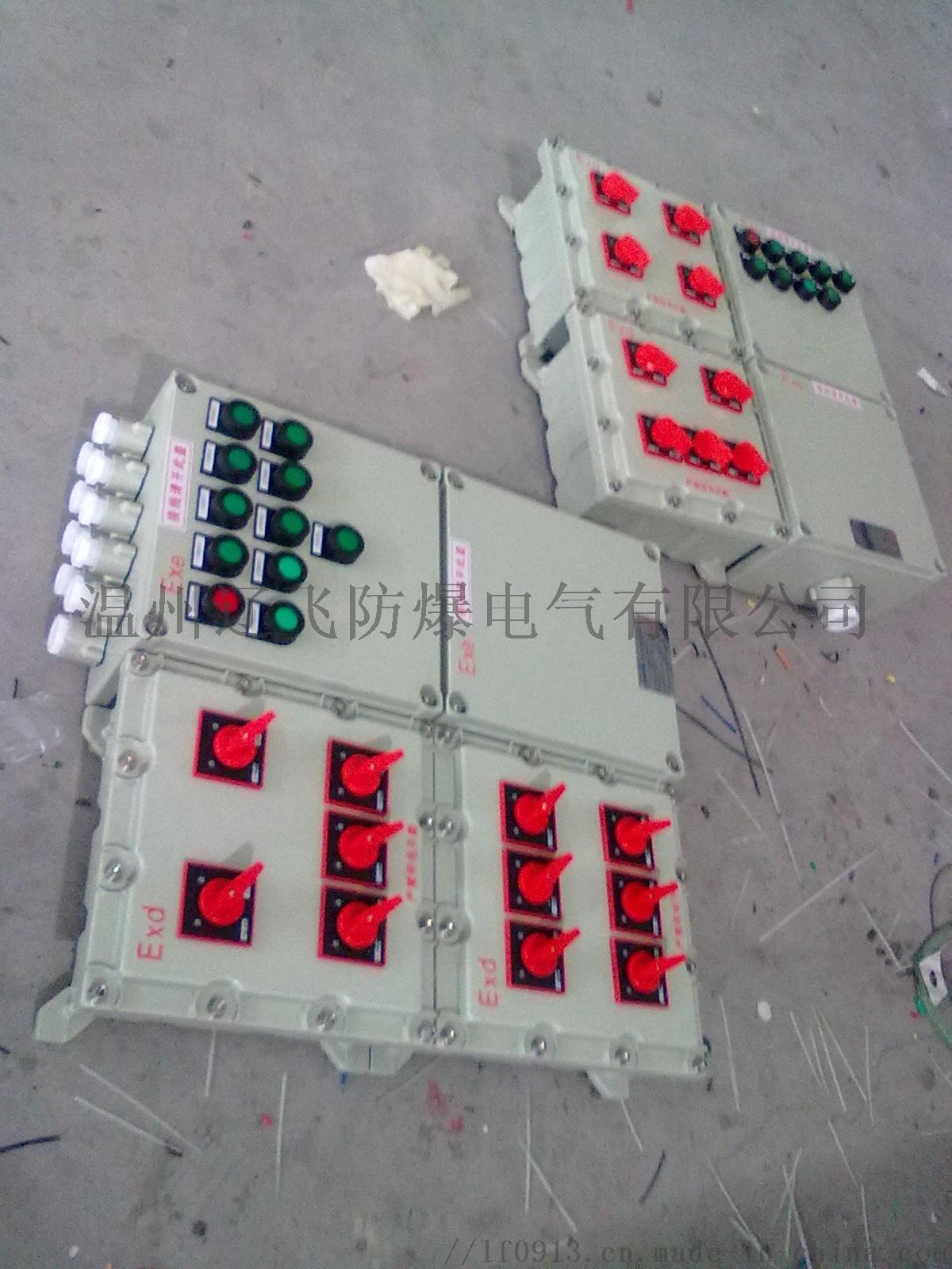 BXK-抽屉式防爆阀门控制箱819614592