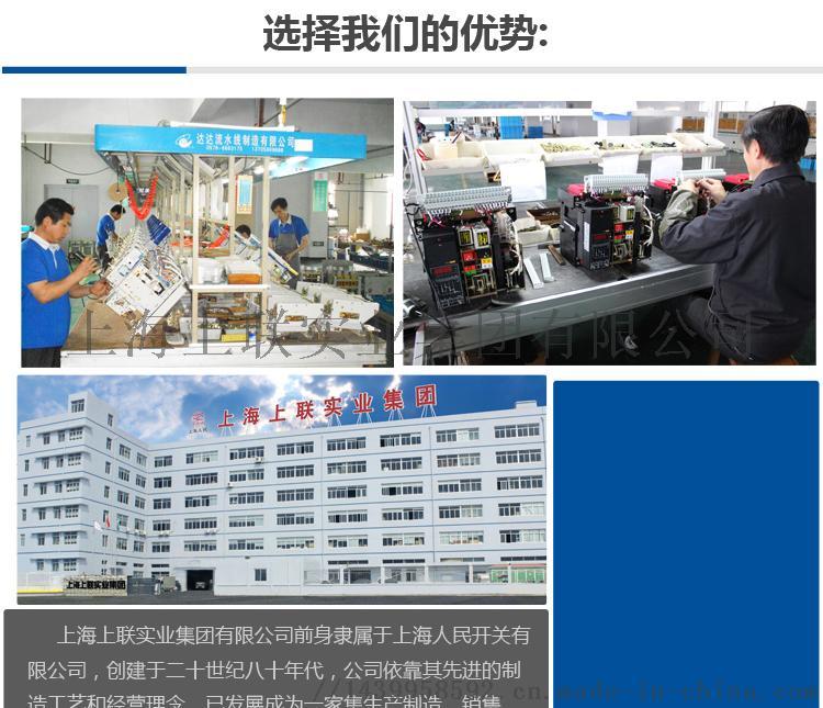 上海上联人民开关RMW1-2000框架智能断路器88081075