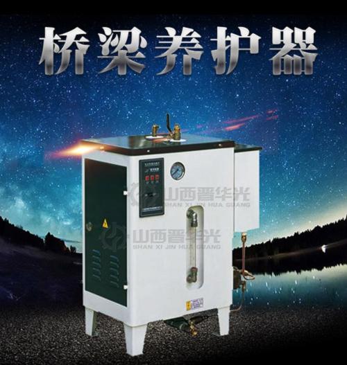 南昌新型混凝土養護器48KW蒸汽發生器