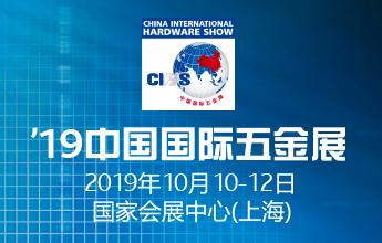 2019中国国际五金展
