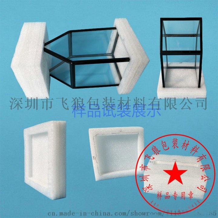珍珠棉00100S83020
