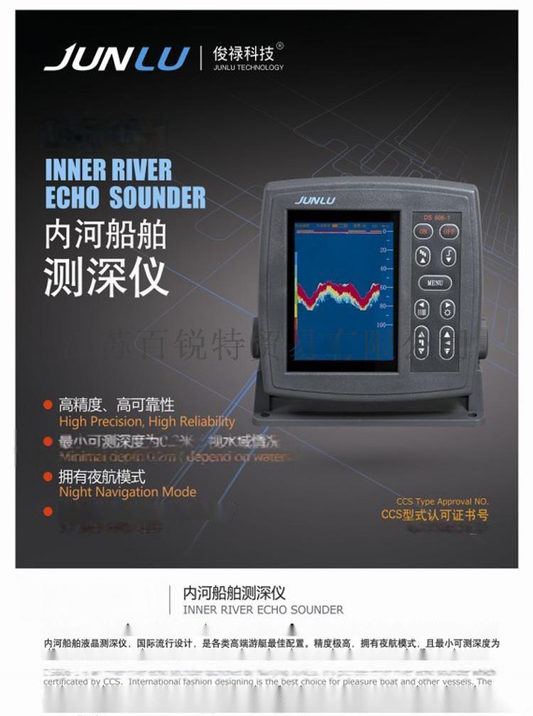 正品 俊禄 DS606-1内河测深仪 5.7寸彩色液晶屏 CCS.jpg
