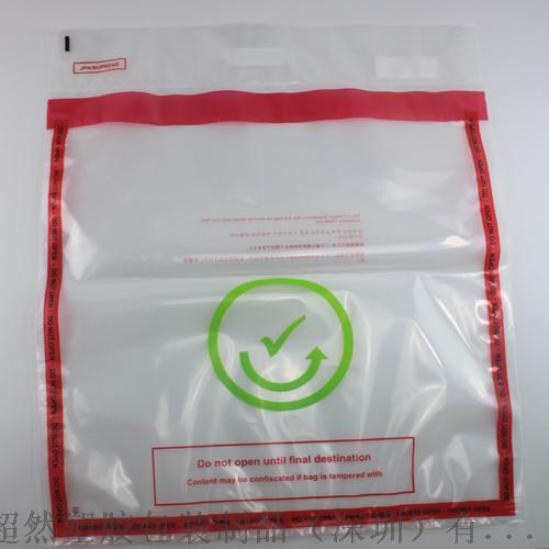 廠家定製各式塑料袋 定製各種塑料包裝袋795944355