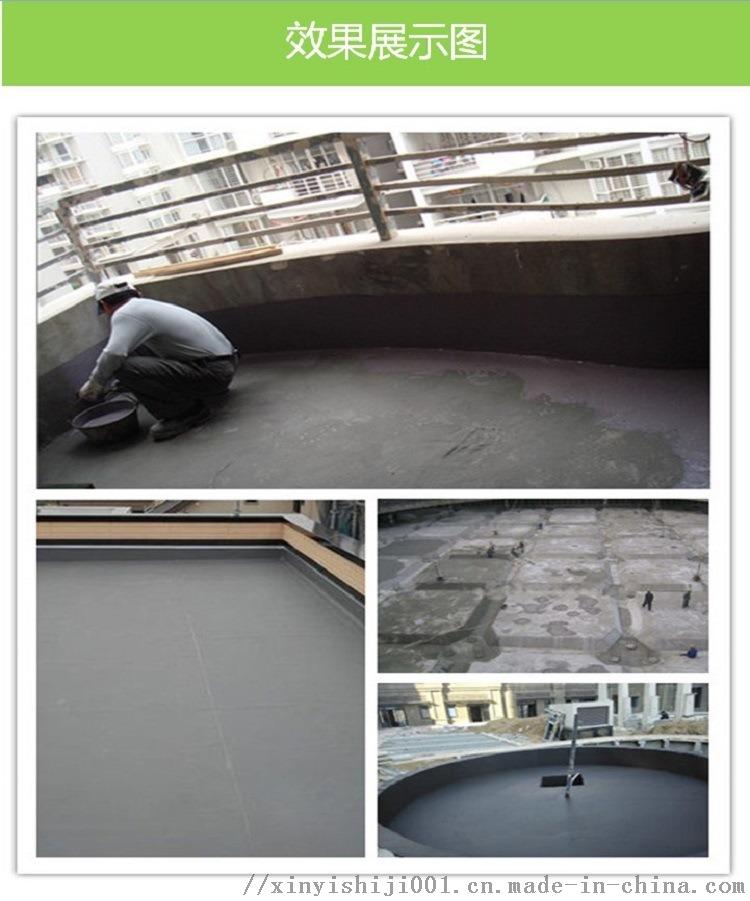 高分子聚合物js水泥基白色防水塗料92353012