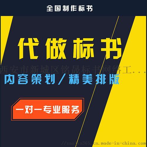 陝西代做投標書公司,專業投標文件製作設計服務832116782