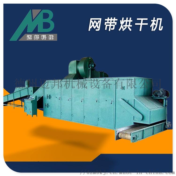 网带式烘干机厂家多功能污泥烘干机设备 适用物料范围广815769452