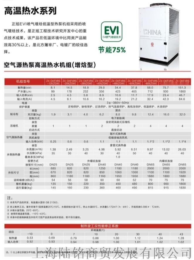 高溫熱泵,工業熱泵,高溫熱泵熱水機94760505
