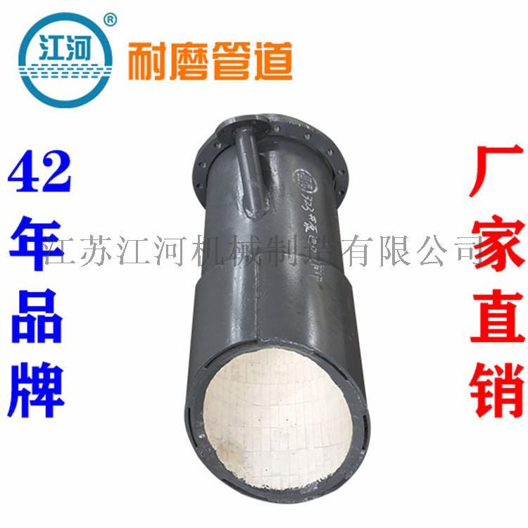 陶瓷管,耐磨陶瓷複合管彎頭,除灰陶瓷複合耐磨管,江河144256455