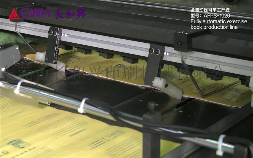 AFPS-1020全自动练习本生产线_26.jpg