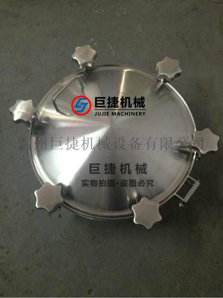 巨捷機械耐壓人孔 衛生級壓力人孔 不鏽鋼耐壓人孔 304壓力人孔YAA壓力人孔729029585