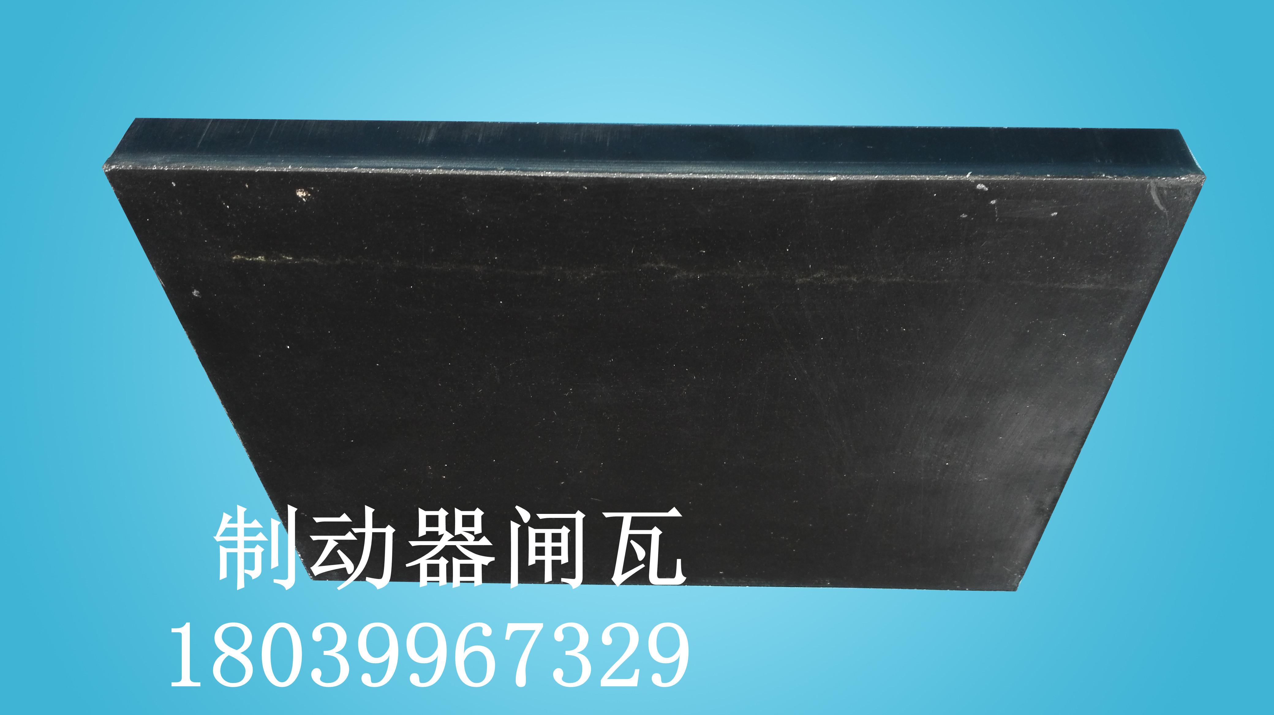 洛阳奎信提升机配件闸瓦制动装置刹车片低山西大同43812572