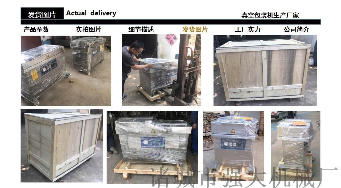 蛋黄肉粽真空包装机 操作简单58897422