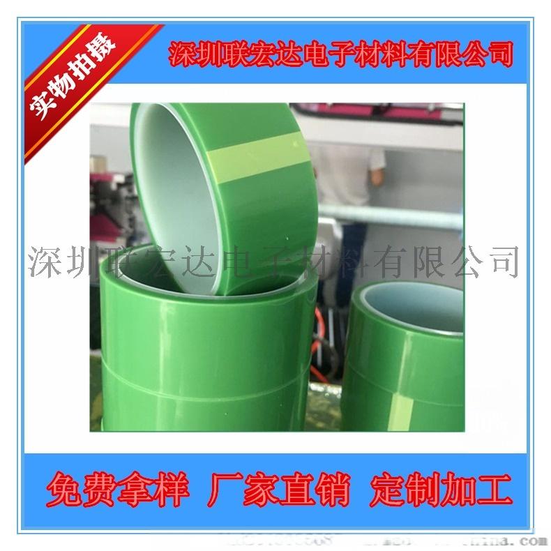 浅绿色pet高温胶带746417032