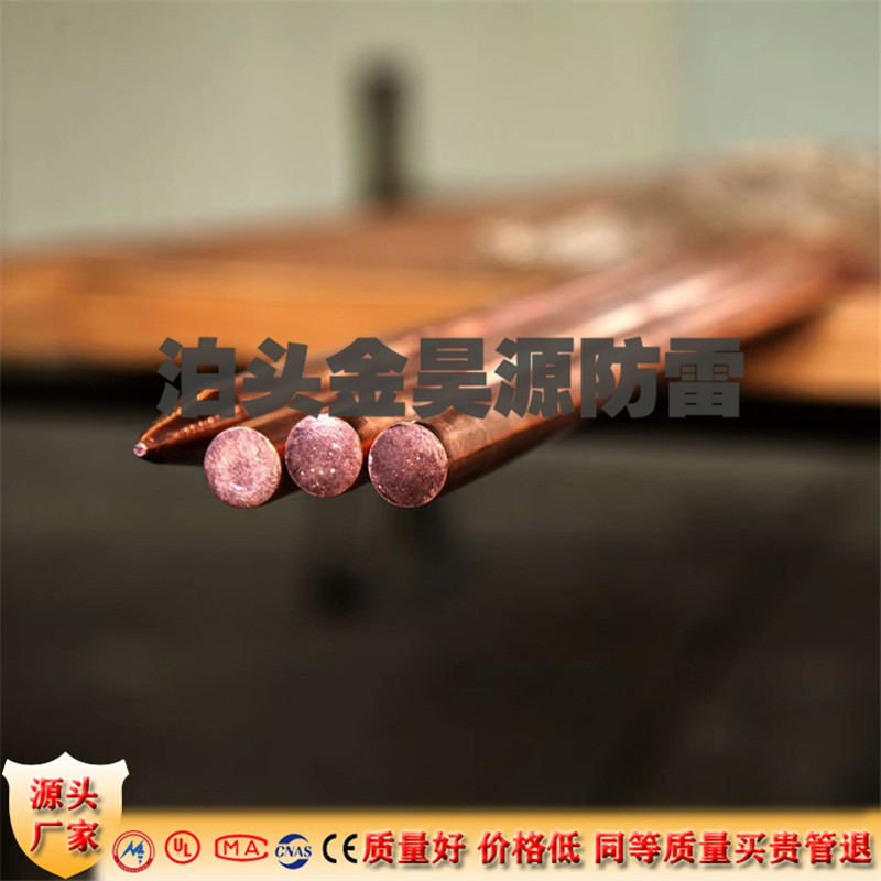 供应连铸铜包钢接地棒铜包钢接地体 镀铜钢针源头好货786451532