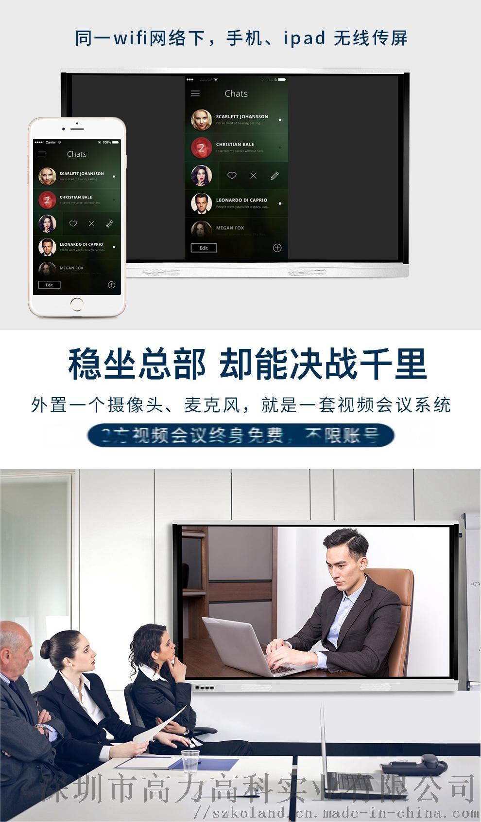98寸智能会议平板一体机教育一体机商务会议交互平板64093862