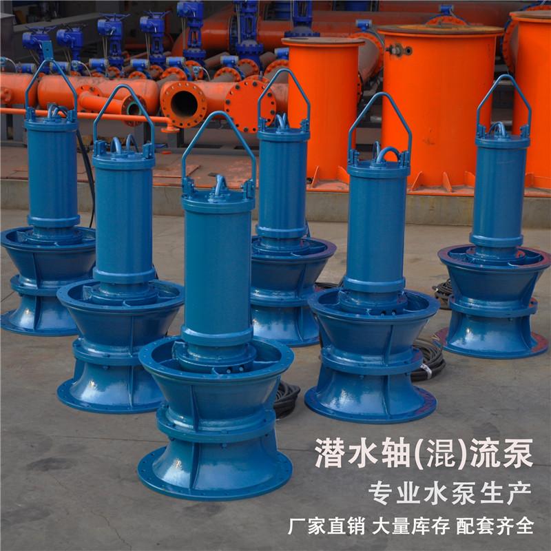 工厂泵房雨水污水排放500QZB潜水轴流泵77118222