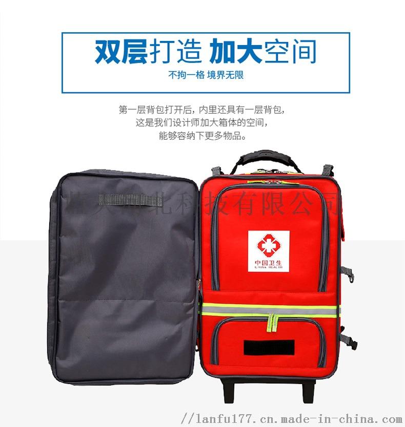 蓝夫应急救援背囊拉杆式救援包双肩背大应急包131546772