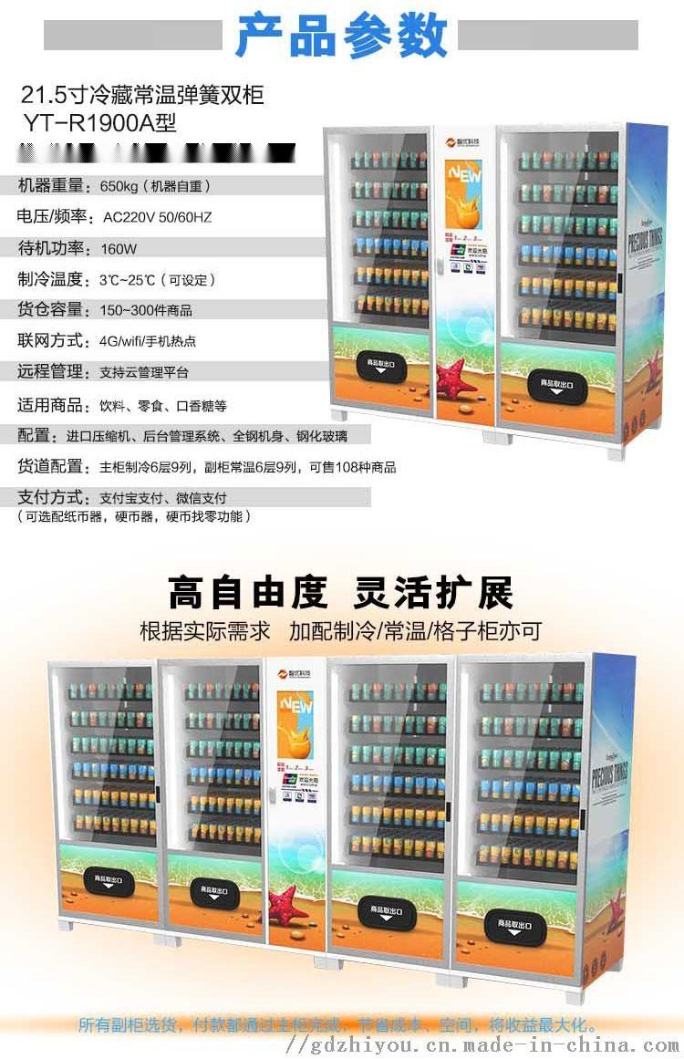自動售貨機 掃碼飲料冰箱 智慧售賣機113509885