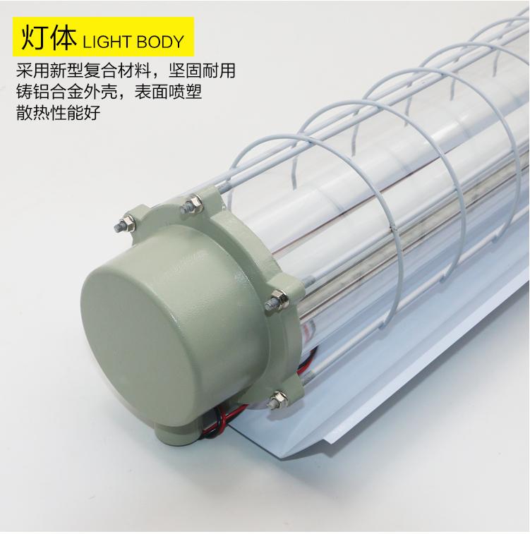 【隆业**】 防爆高效节能LED荧光灯106494005