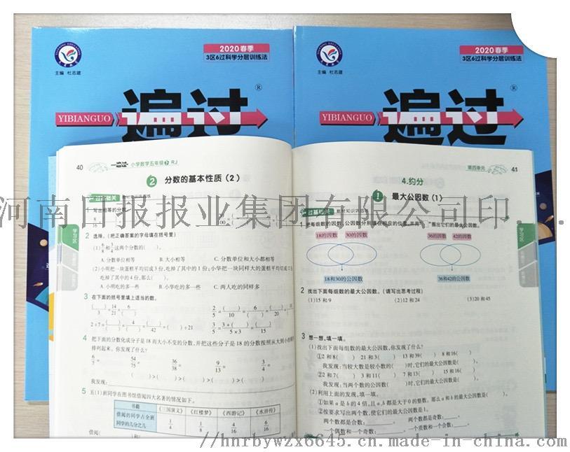 河南印刷试卷印刷习题册印刷厂831956702
