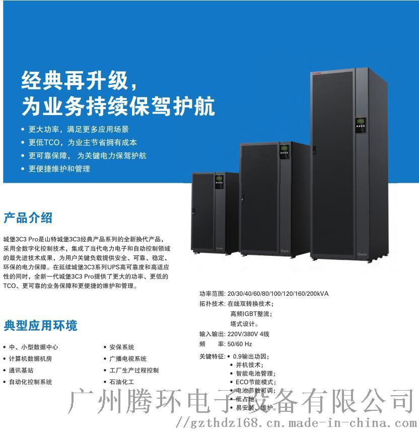 山特UPS电源城堡3C3 PRO系列20-200K104557425