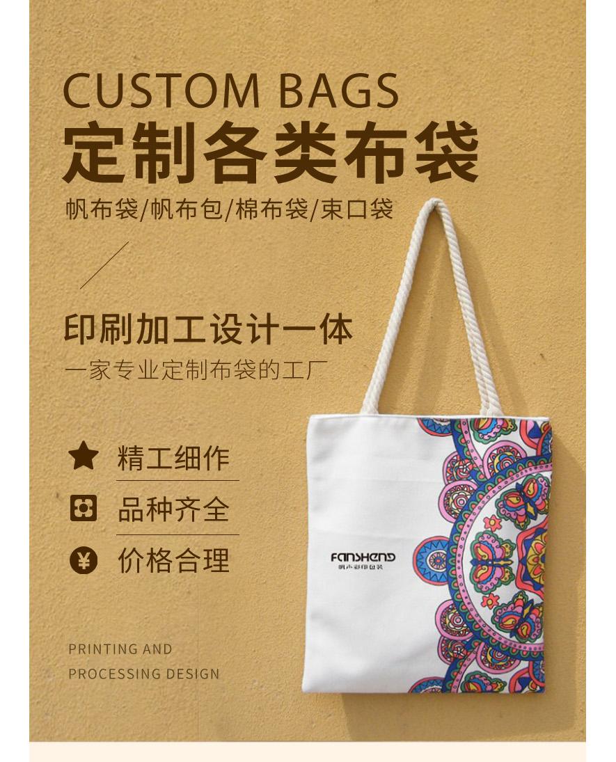 厂家帆布袋定做LOGO 定制手提购物袋订购环保布袋101559742