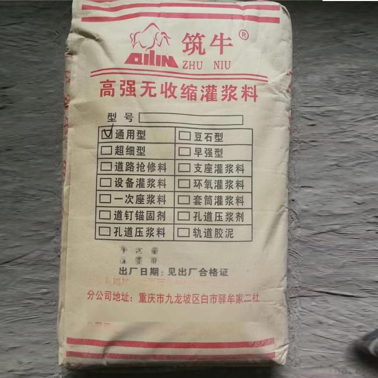 济南CGM灌浆料现货销售筑牛牌高强无收缩灌浆料厂家856506995