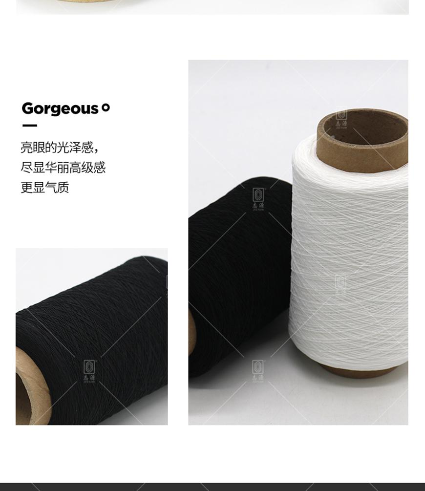 420D-75D-氨纶涤纶橡筋线-_10.jpg