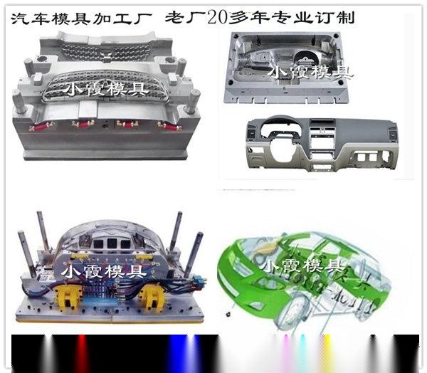 汽车模具供应商,20多年老厂专业做汽车模具  (11).jpg