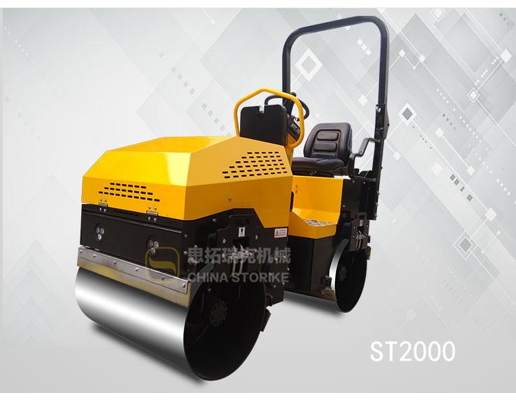 小型座驾压路机2吨 (8).jpg