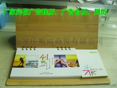 石家庄定做广告台历 台历印刷厂家727466962