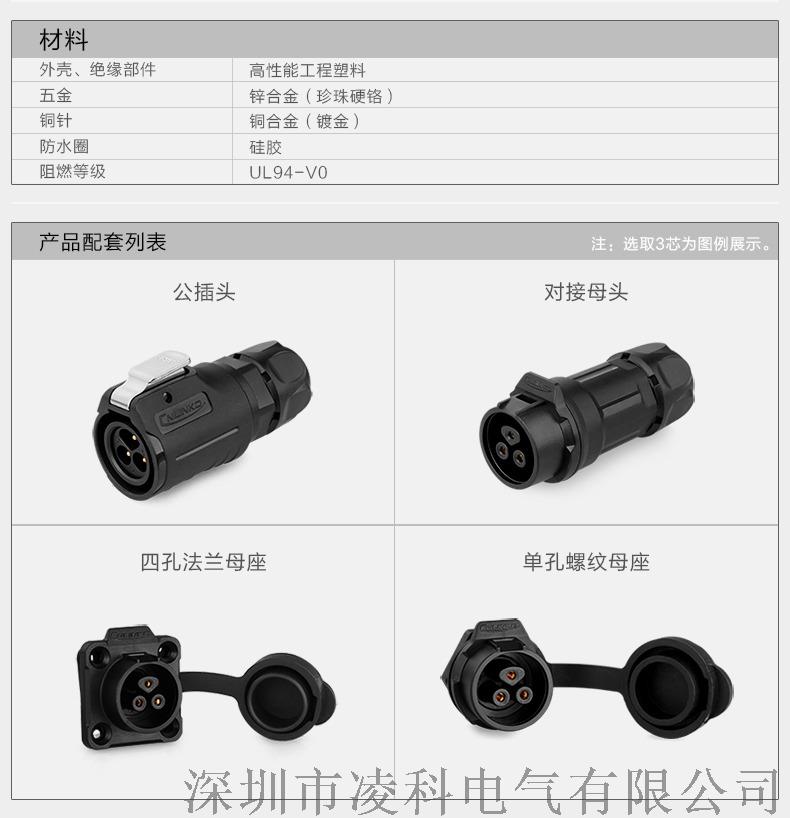 LP-16-中文详情_08.jpg